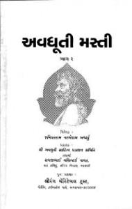 Avadhooti Masti (Part II)