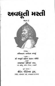 Avadhooti Masti (Part III)
