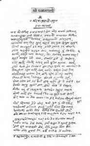 DATTA BAVANI-BAPJI'S HAND WRITTEN