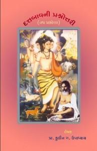 Dattabavani Prasnottari
