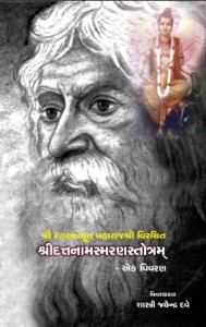 Dattanamasmaran Stotram-Ek Vivran