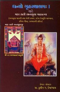Dhanyo Gruhsthasramh MahaSati Ansuya Mahatmay