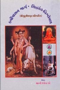 Karmopasan Marg - Siddhant - Vishleshan