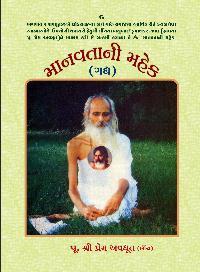 Manavtani Mahek (Gadhya)