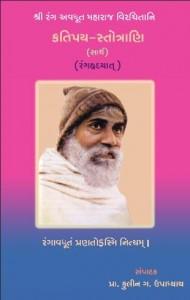 Ranghrudayam-Katipaystotrani