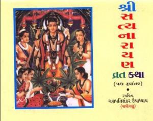 Satyanarayan Vratkatha (In Padya)