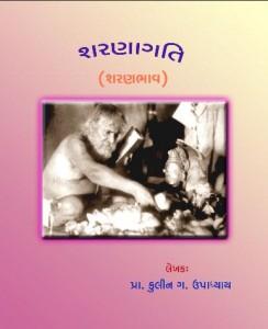Sharnagati (Sharanbhav)