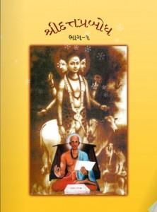 Shri Dattaprabodh -1