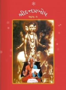 Shri Dattaprabodh -2