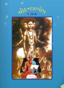 Shri Dattaprabodh -3