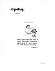 Shri Gurulilamrut (Gnankand)