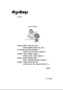 Shri Gurulilamrut (Karmkand)