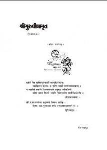 Shri Gurulilamrut (Upasnakand)