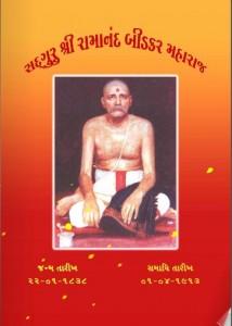 Shri Ramanand Bidkar Maharaj