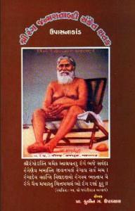 Shri Rang JanmaShatabdi Sanket Satk - Upasanakand