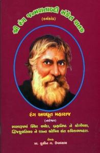 Shri Rang Janmsatabdhi Sanket Satak - Karmkand