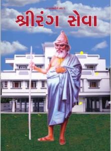 Shri Rang Seva-2