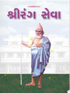 Shri Rang Seva-4