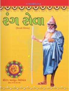 Shri Rang Seva -Dec 2015