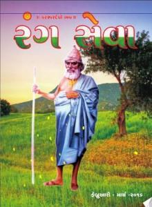 Shri Rang Seva -Feb 2016