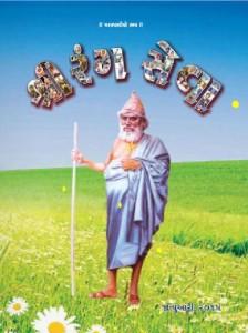 Shri Rang Seva Jan-2015