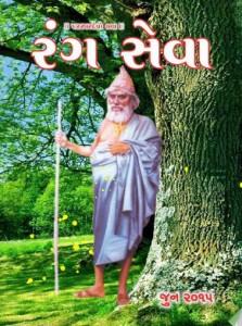 Shri Rang Seva - Jun 2015