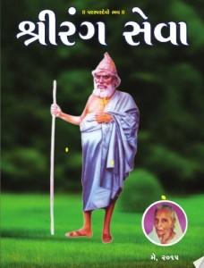 Shri Rang Seva - May 2015