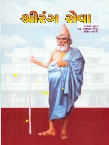 Shri Rang Seva Nov-2013