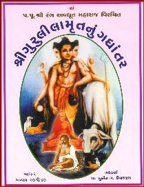 ShriGurulilamrut Gadyarupantar - 2