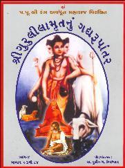 ShriGurulilamrut Gadyarupantar - 4