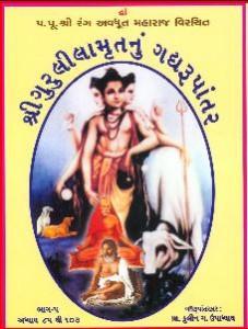ShriGurulilamrut Gadyarupantar - 5