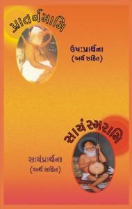Ushah-Sayam Prarthna