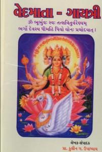Vedmata-Gayatri-Tripada